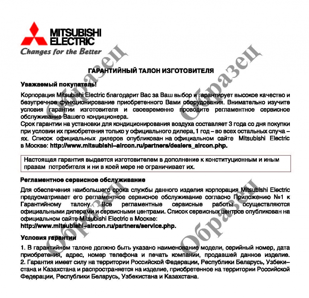 guarantee coupon_mitsubishi_Страница_1.jpg